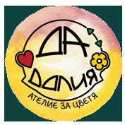 Далия-ДА: онлайн магазин за цветя, доставки на цветя Варна